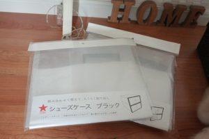 キャンドゥのシューズボックス