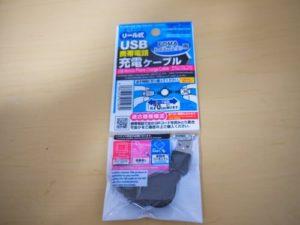 リール式USB携帯電話充電ケーブル FOMA&SoftBank3G用 ダイソー